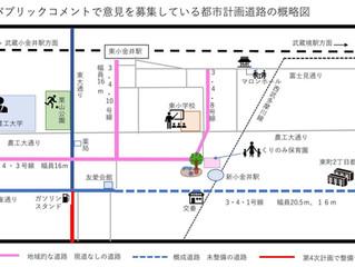 都市計画道路の未整備路線どうなるの? 懇談会を開催するお知らせチラシを配布