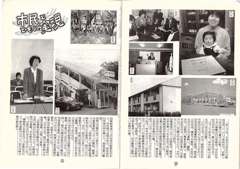 1997リーフレット4.jpg
