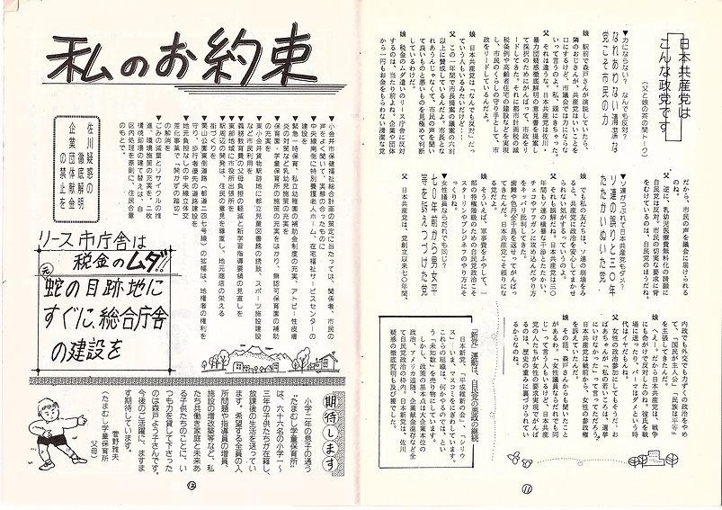 1993リーフレット7.jpg