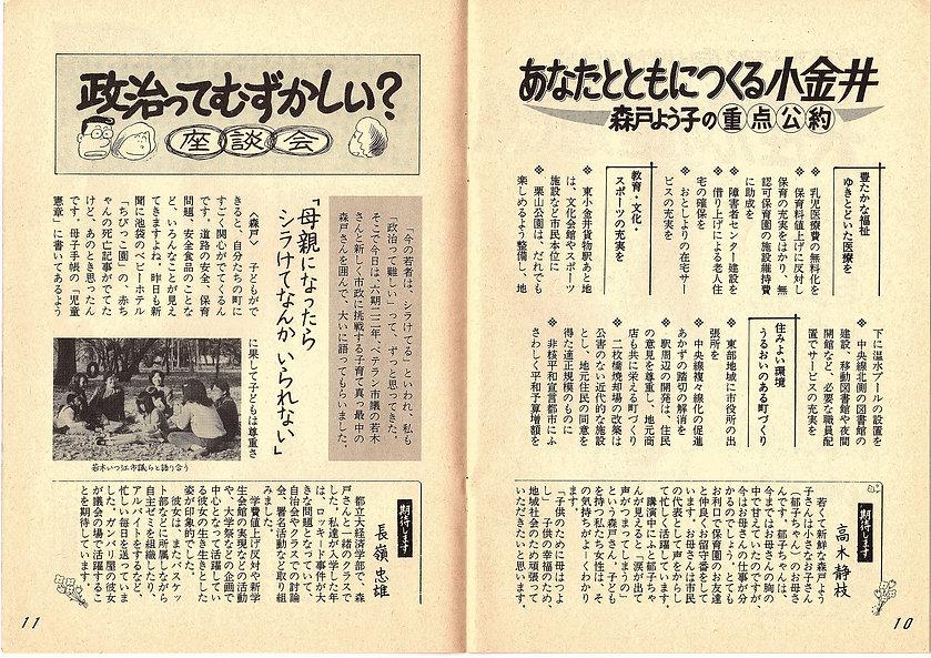 1989リーフレット5.jpg