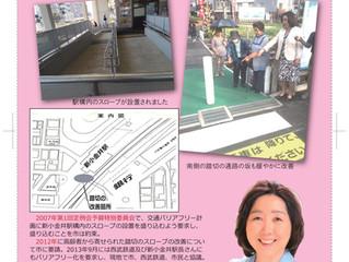 特養ホーム、新小金井駅のバリアフリー化が実現