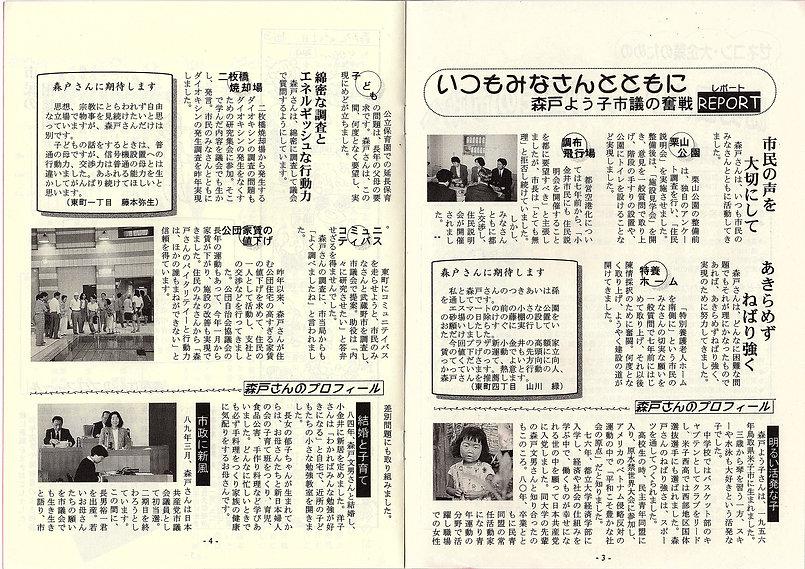 1997リーフレット3.jpg