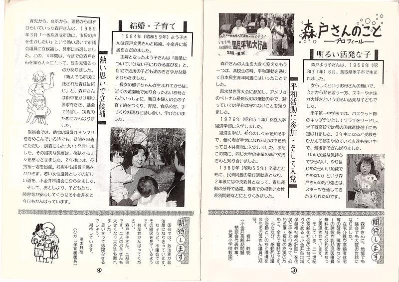 1997リーフレット3 .jpg