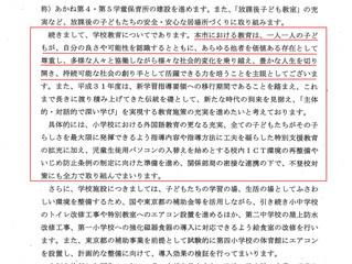 西岡市長の施政方針 学校教育の方針は学習指導要領の文章の一部をそっくりそのまま使用