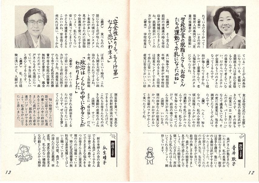 1989リーフレット6.jpg
