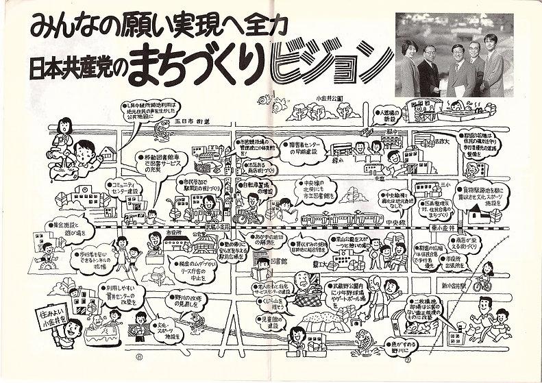 1997リーフレット5.jpg