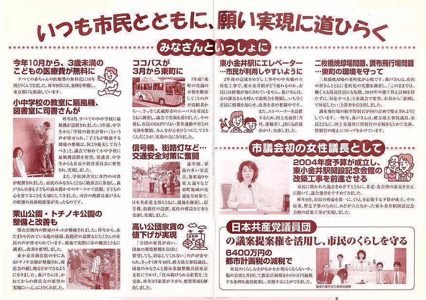 2009リーフレット_0004.jpg