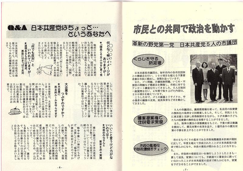1997リーフレット5 .jpg