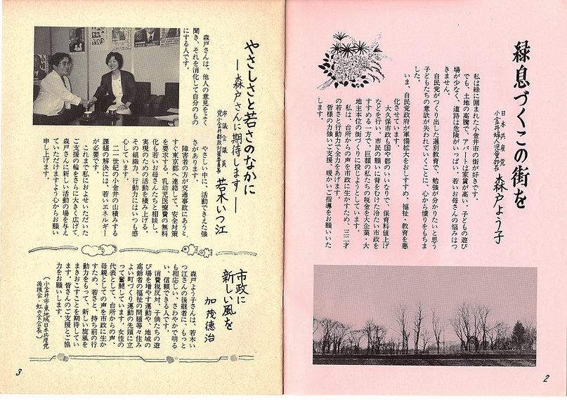1989リーフレット2.jpg