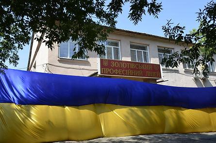 День прапора в Золотівському професійному ліцеї