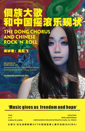吴虹飞~侗族大歌和中国摇滚乐现状、唱3音乐会