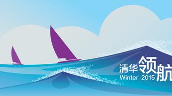 清华领航导师培养计划冬季2015招生进行时