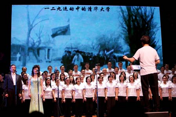 清华大学百年校庆北美庆典晚会