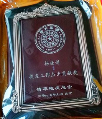 杨晓剑校友获得清华校友工作杰出贡献奖