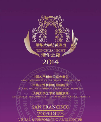 清华大学艺术团硅谷演出