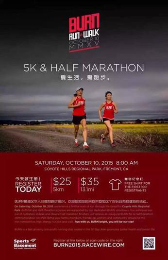 硅谷清华联网&BURN跑步小组再度携手 5K & HALF MARATHON