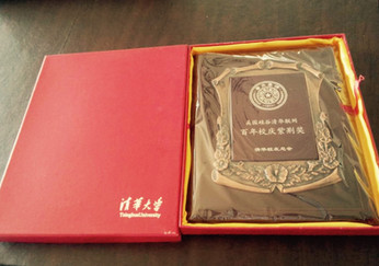 硅谷清华联网荣获校友总会颁发的紫荆奖