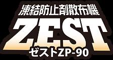 凍結防止剤散布機 ZEST ZP-90