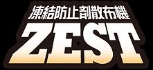 凍結防止剤散布機ZESTロゴ