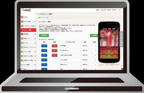 コネクトアプリ管理画面