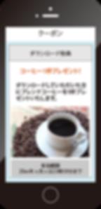 コネクトアプリ クーポン画面