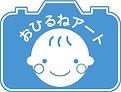 日本おひるねアート協会.JPG