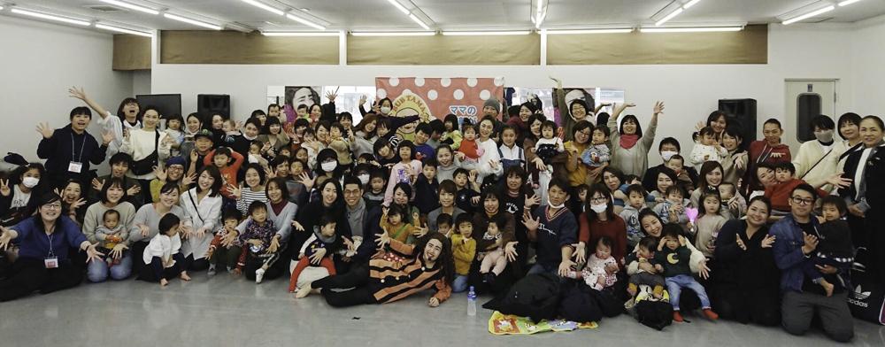 ハピサンハウス主宰ママの笑顔がいちばん名古屋公演開催