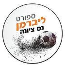 לוגו ספורט ליברמן.jpg