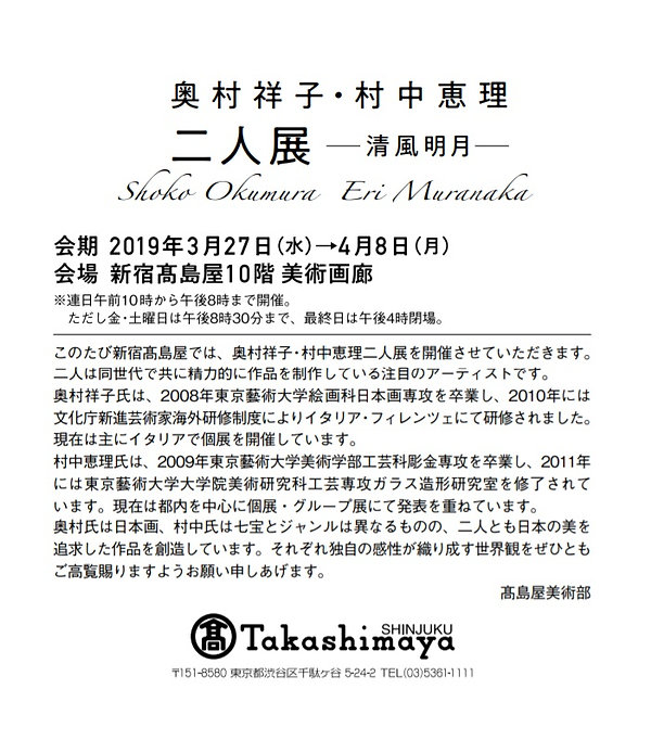 invito-mostra-shinjuku2.jpg