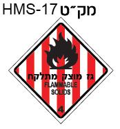 חומרים מסוכנים-34