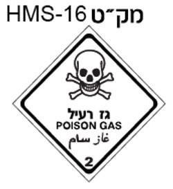 חומרים מסוכנים-35