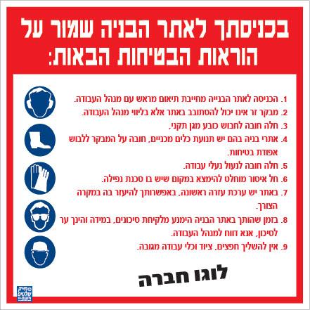 __BC61 הוראות בטיחות לעובדים באתר