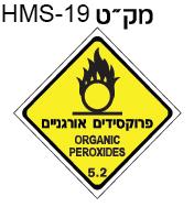 חומרים מסוכנים-32