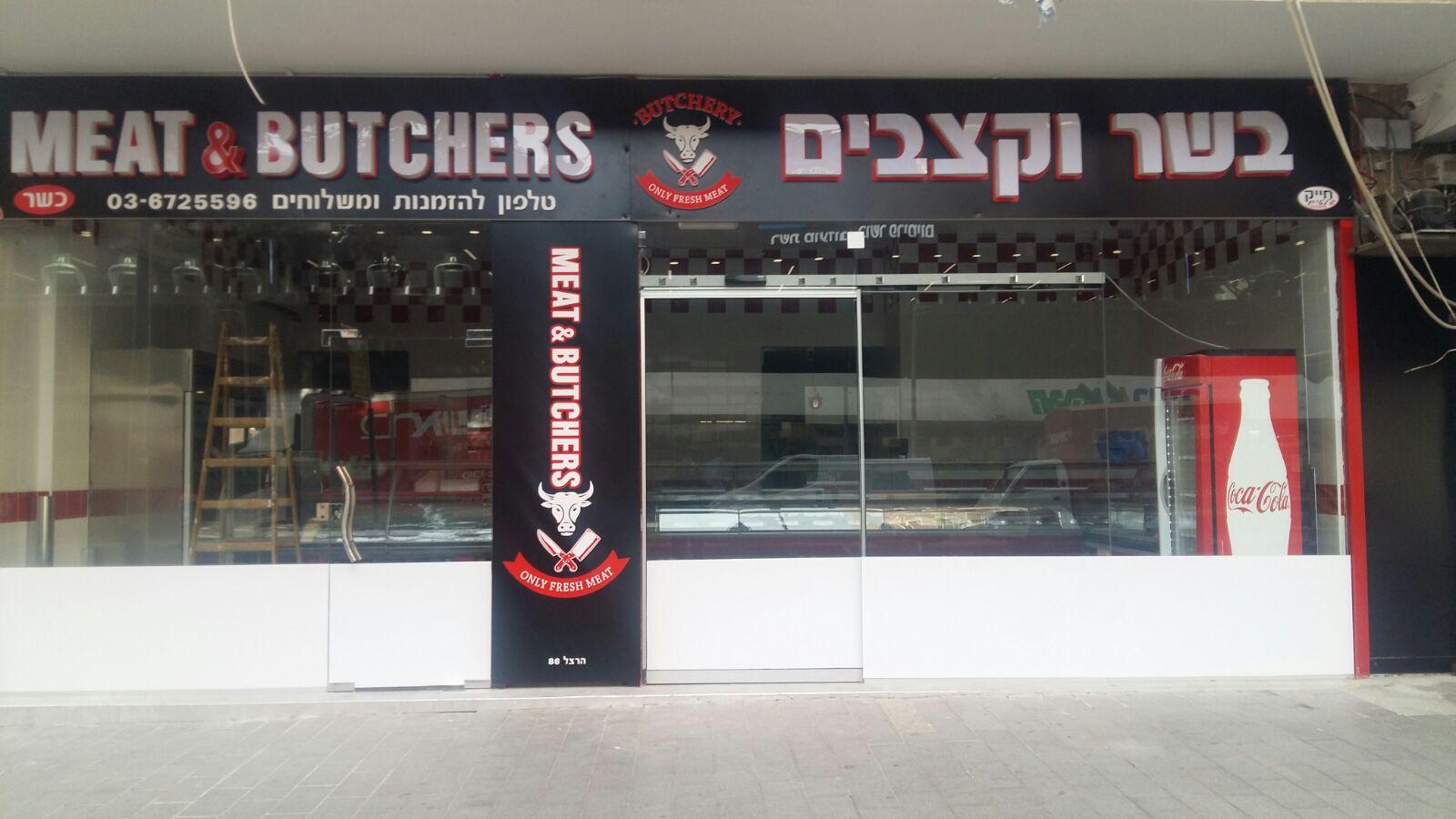 בשר וקצבים רחוב הרצל רמת גן