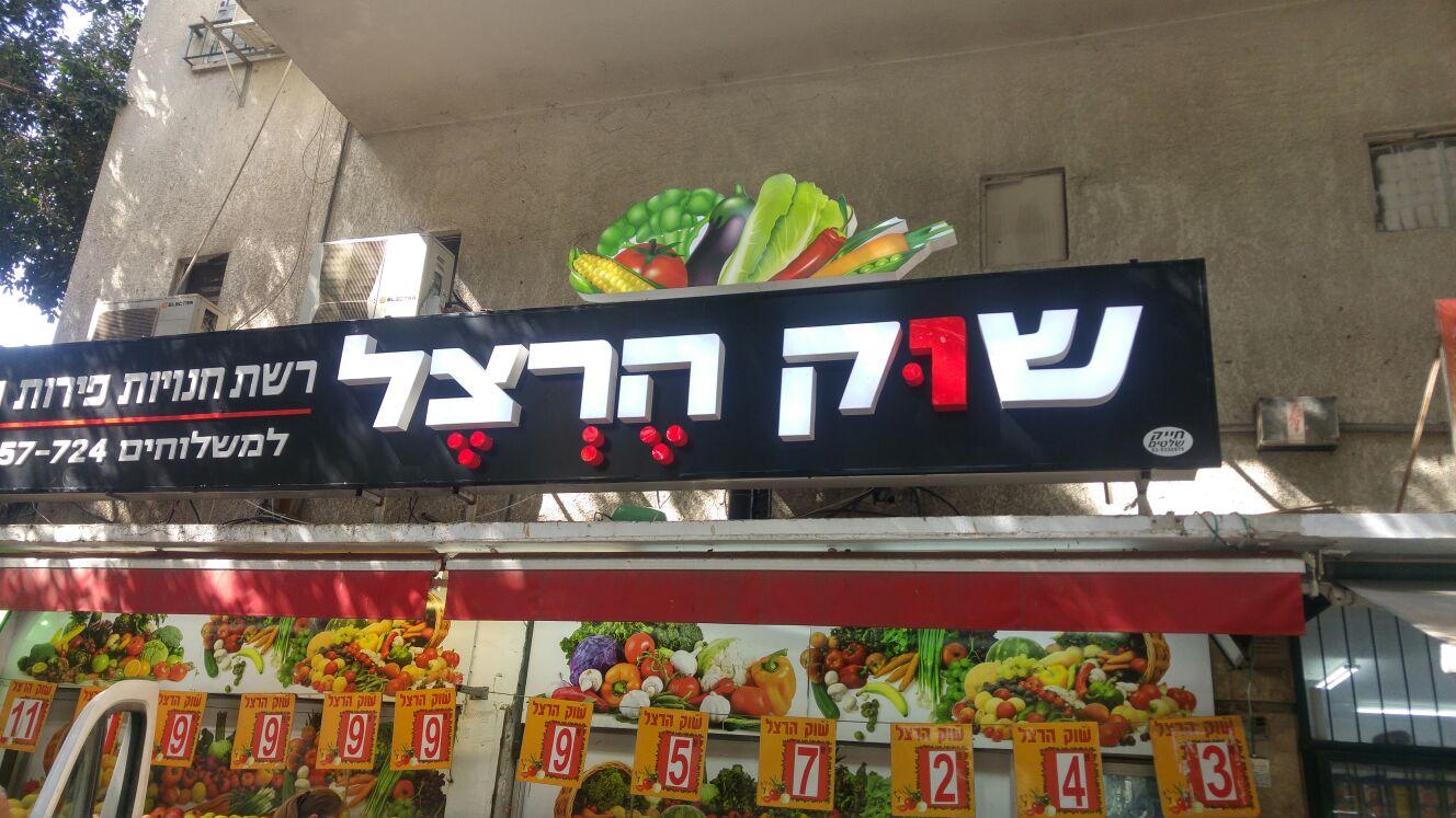 שוק הרצל רמת גן