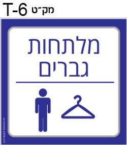 שלטי שירותים-58