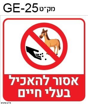 אסור להאכיל בעלי חיים