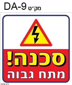 שלטי זהירות סכנה --06
