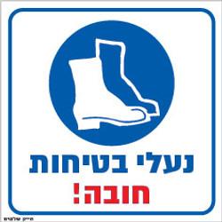 __BG4 נעלי בטיחות חובה
