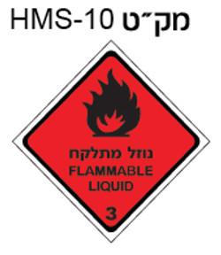 חומרים מסוכנים-21