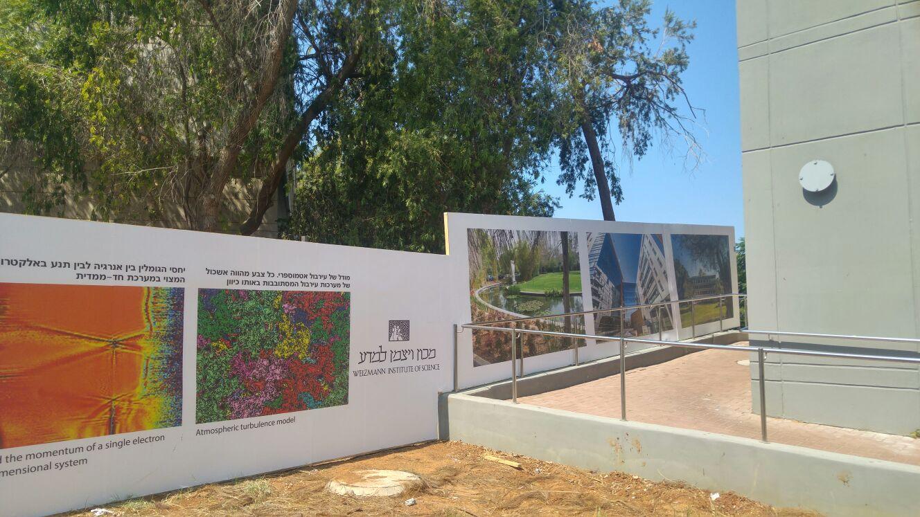 גידור אתרי בניה - גדר מדבר  מכון ויצ