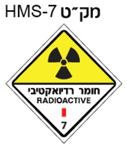 חומרים מסוכנים-24