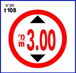 תמרורים אזהרה ואיסור בגובה t108