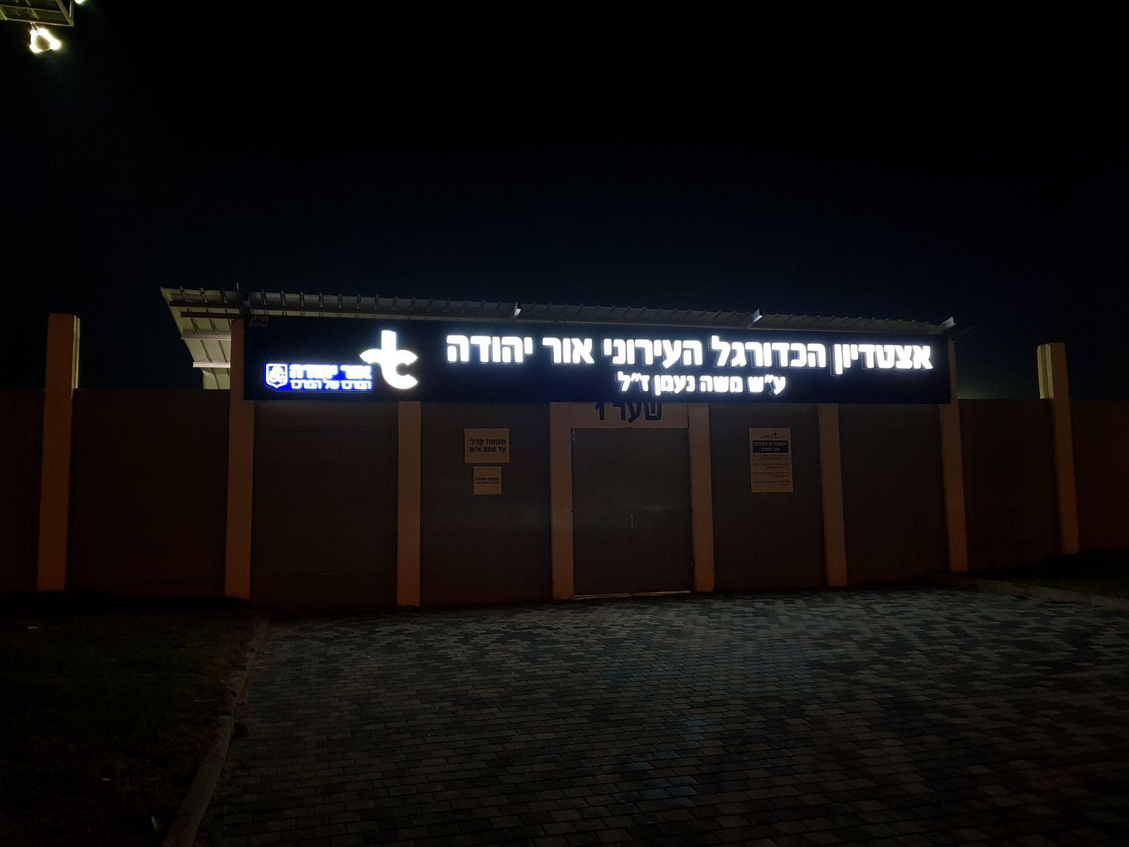 אצטדיון הכדורגל אור יהודה