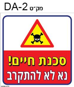 שלטי זהירות סכנה --12