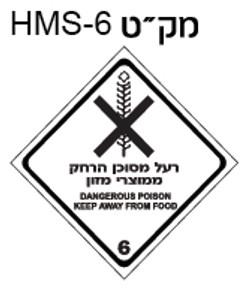 חומרים מסוכנים-25