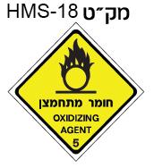 חומרים מסוכנים-33