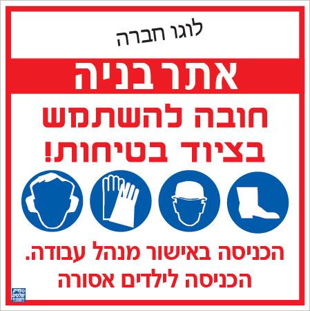 __BC10 חובה להשתמש בציוד בטיחות