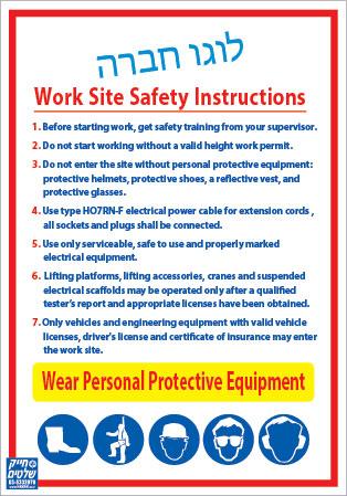 __שלט בטיחות לעובדים באתר - אנגלית