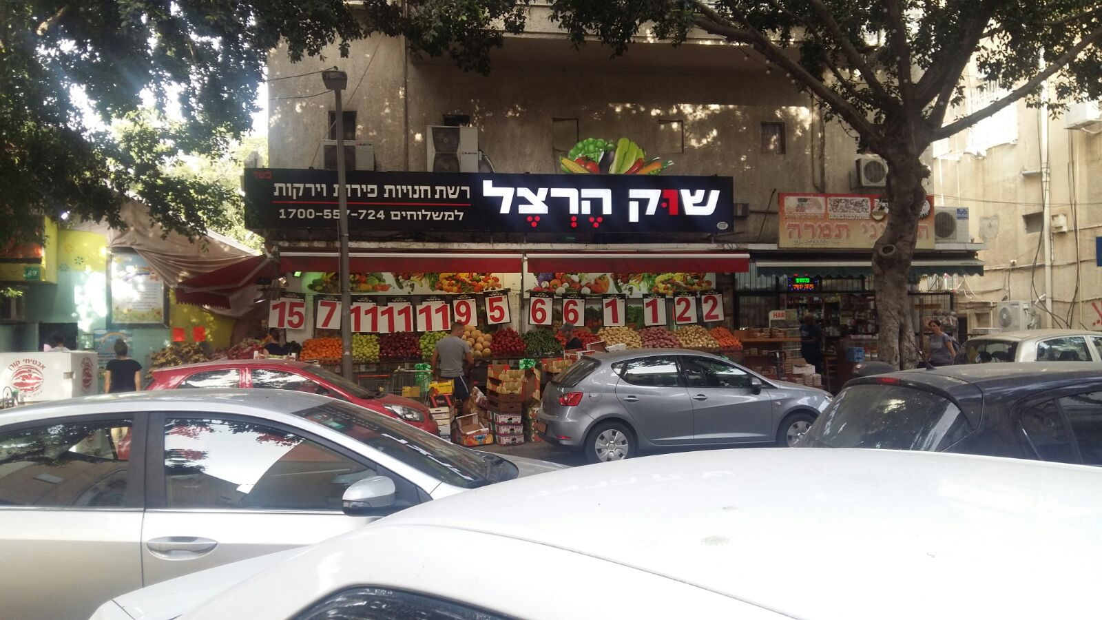 שוק הרצל -  רחוב הרצל רמת גן